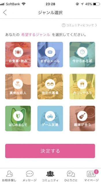 pcmaxジャンル選び