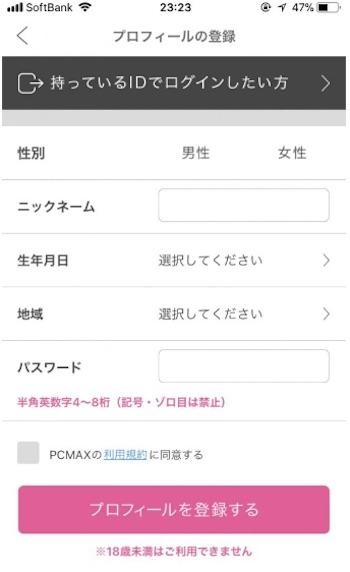 pcmaxプロフィール詳細設定