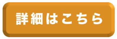 セフレアプリの詳細記事
