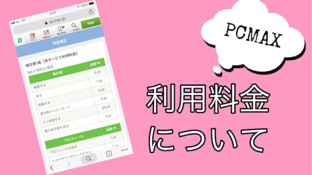 PCMAXの利用料金