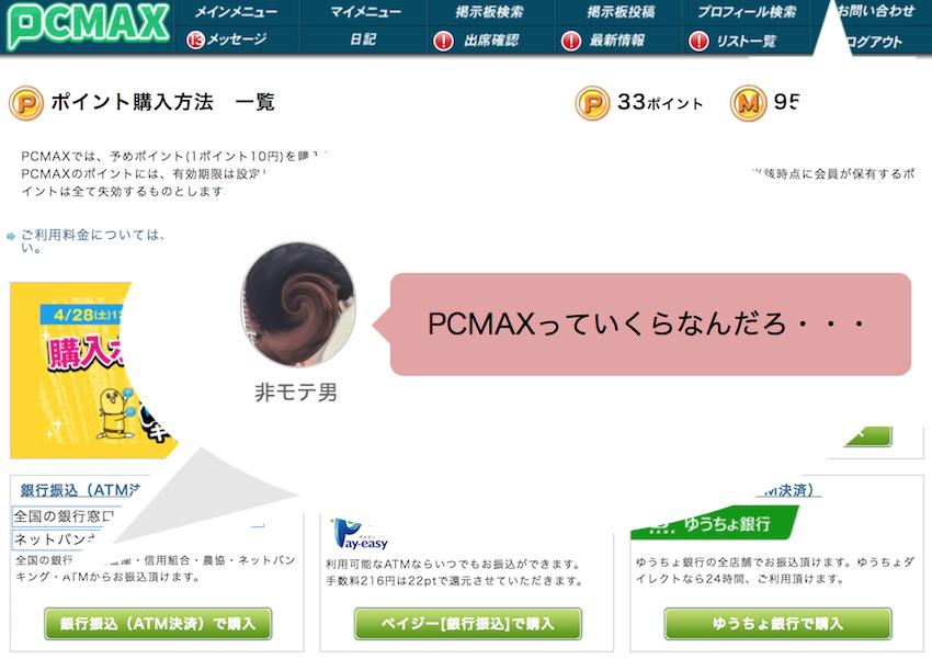 PCMAXの料金について調べてみた