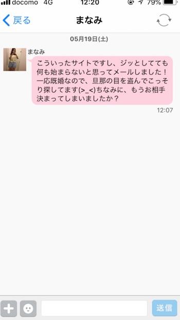 ハピメ4人目マナミ